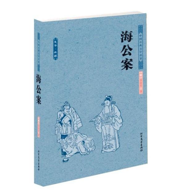 商品详情 - 中华古典文学名著:海公案 - image  0
