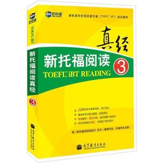 新航道学校指定新托福培训教材:新托福阅读真经3
