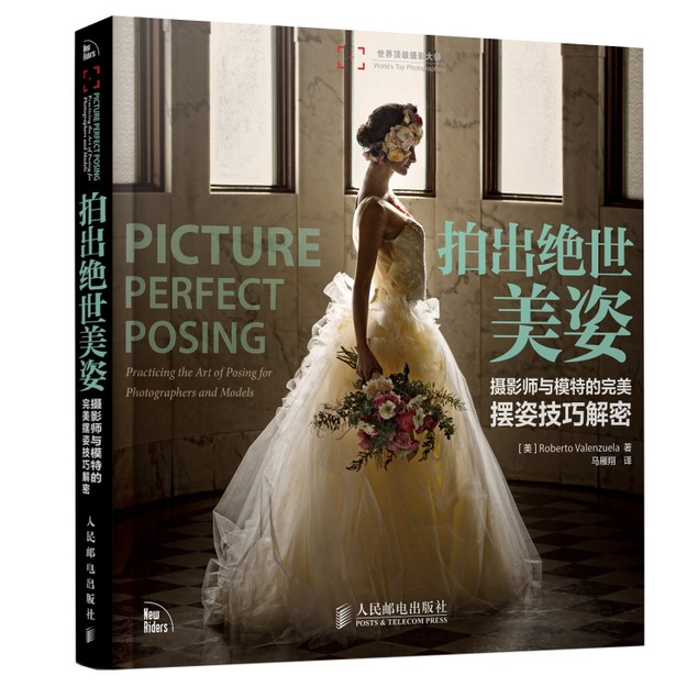 Product Detail - 拍出绝世美姿:摄影师与模特的完美摆姿技巧解密 - image  0