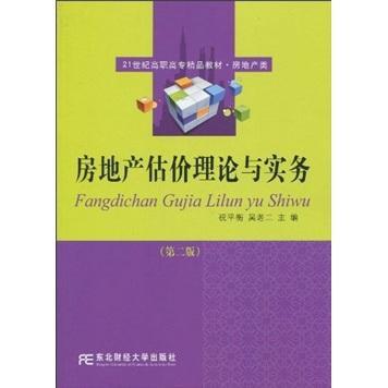 21世纪高职高专精品教材·房地产类:房地产估价理论与实务(第2版) 怎么样 - 亚米网