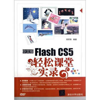 Flash CS5轻松课堂实录(中文版)(附光盘1张)