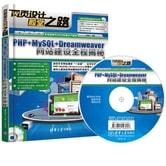网页设计殿堂之路:PHP+MySQL+Dreamweaver网站建设全程揭秘(附光盘)