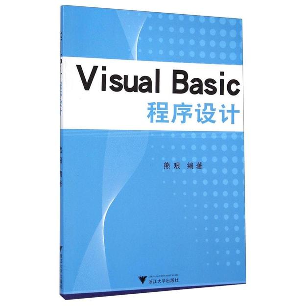 商品详情 - Visual Basic程序设计 - image  0