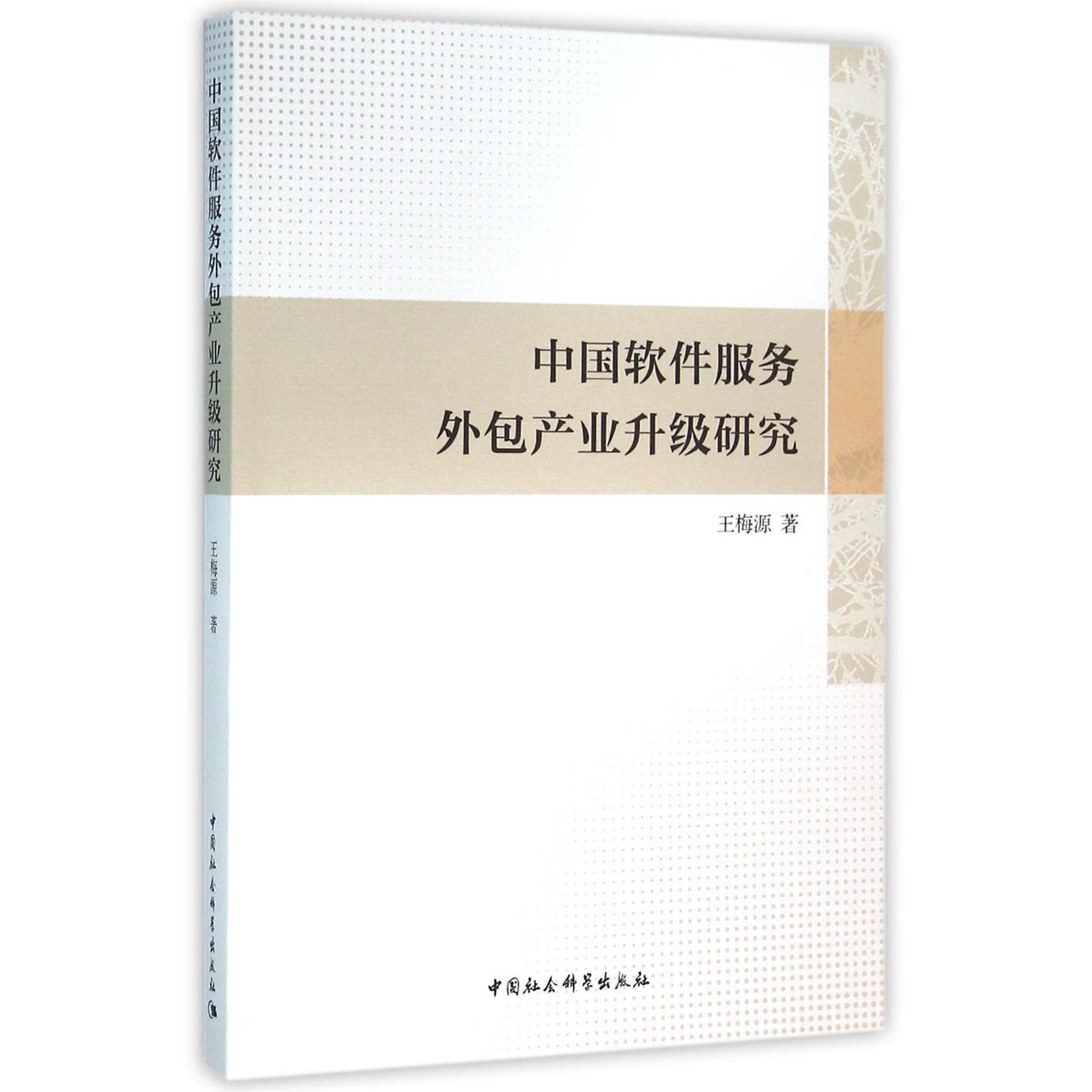中国软件服务外包产业升级研究 怎么样 - 亚米网