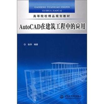 AutoCAD在建筑工程中的应用