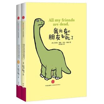 我所有的朋友都死了(套装共2册)