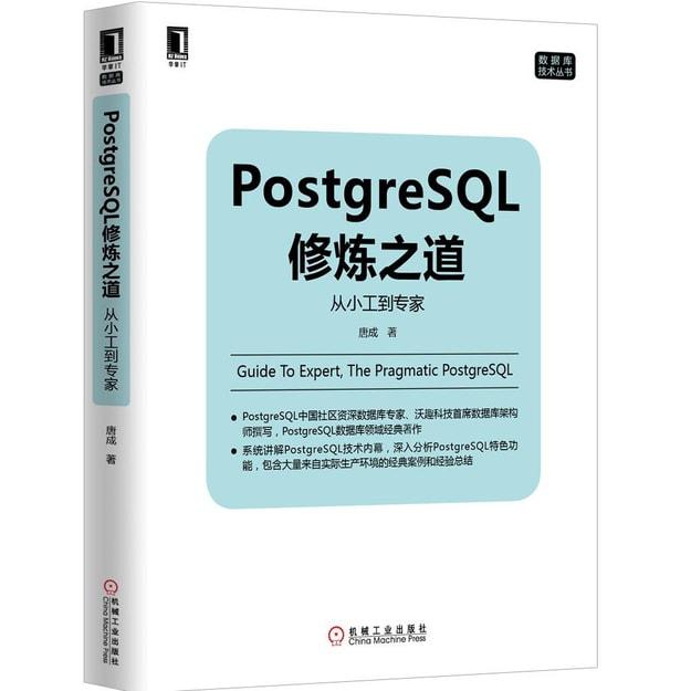 商品详情 - PostgreSQL修炼之道:从小工到专家 - image  0