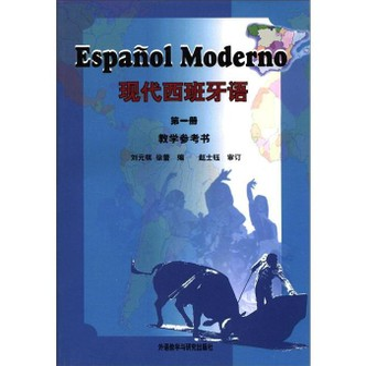 现代西班牙语(第1册)(教学参考书)