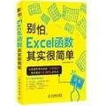 别怕,Excel 函数其实很简单