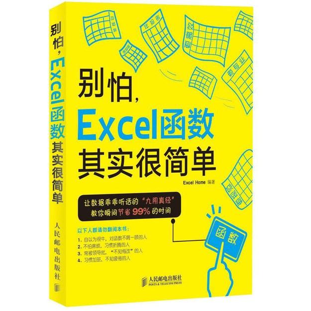 商品详情 - 别怕,Excel 函数其实很简单 - image  0