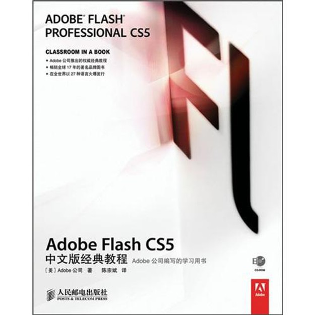 商品详情 - Adobe Flash CS5中文版经典教程(附光盘) - image  0