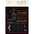 闲看水浒:字缝里的梁山规则与江湖世界(全新修订)