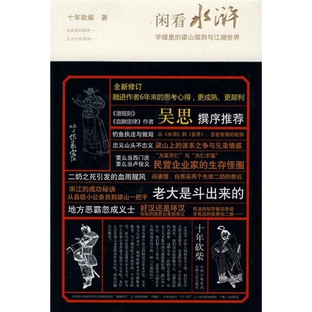 商品详情 - 闲看水浒:字缝里的梁山规则与江湖世界(全新修订) - image  0
