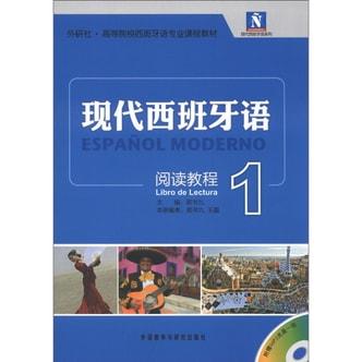 现代西班牙语1 阅读教程(配光盘)