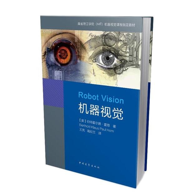 商品详情 - 机器视觉 - image  0