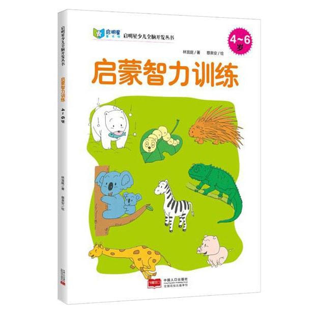 商品详情 - 启明星少儿全脑开发丛书:启蒙智力训练4~6岁 - image  0