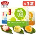 Shendacheng Crystal  Rice Cake Mango+Matcha+Milk 160gx3boxes