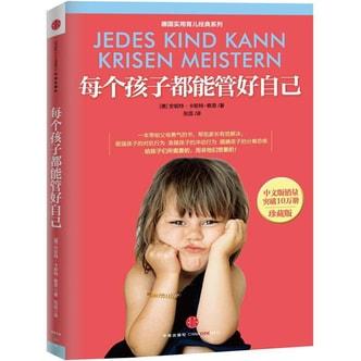 德国实用育儿经典系列:每个孩子都能管好自己(珍藏版)