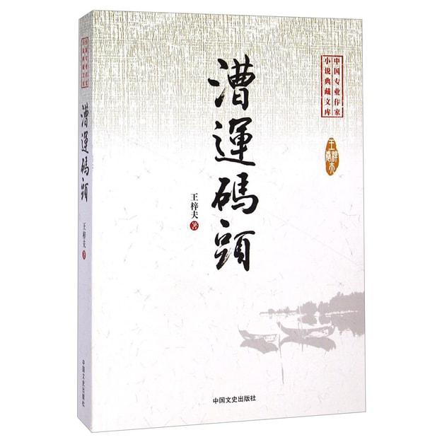 商品详情 - 中国专业作家小说典藏文库:漕运码头 - image  0