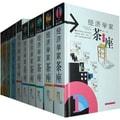 经济学家茶座(1-10)(合订本)(套装全10册)