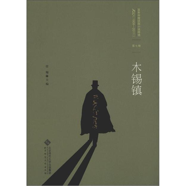 商品详情 - 百年中国侦探小说精选(1908-2011)(第7卷):木锡镇 - image  0