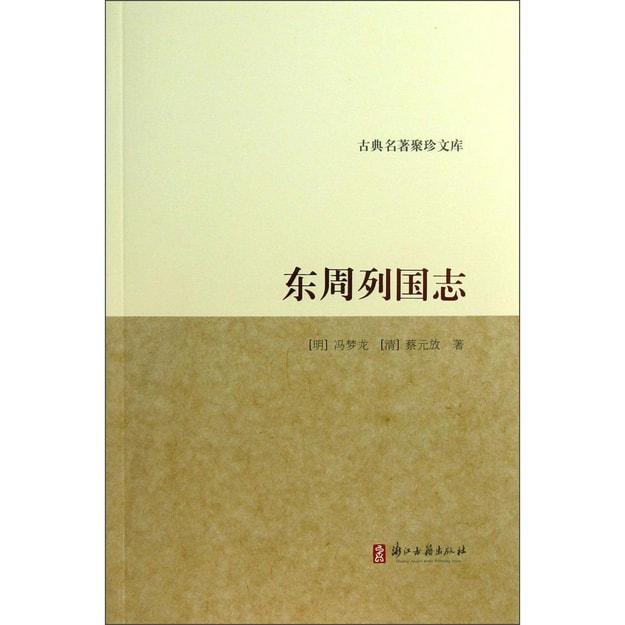 商品详情 - 古典名著聚珍文库:东周列国志 - image  0