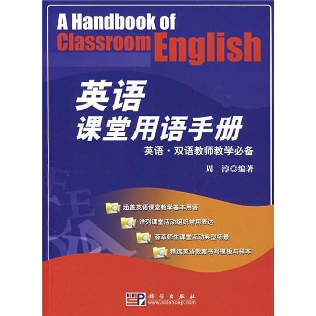 商品详情 - 英语·双语教师教学必备:英语课堂用语手册 - image  0