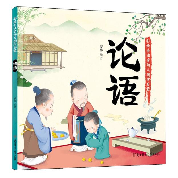 商品详情 - 幼儿国学启蒙:论语 彩绘注音版 - image  0