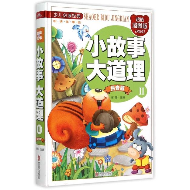 商品详情 - 小故事大道理:拼音版II - image  0