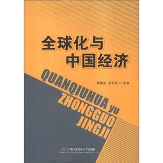 全球化与中国经济