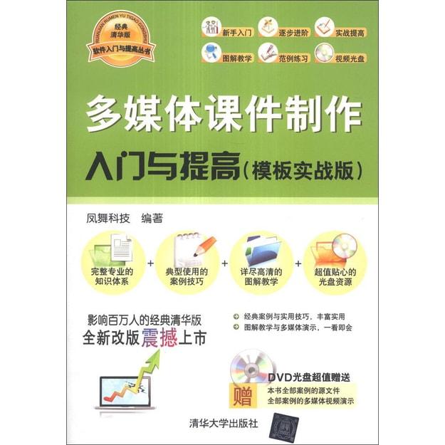 商品详情 - 软件入门与提高丛书:多媒体课件制作入门与提高 (模板实战版)(经典清华版)(附DVD-ROM光盘1张) - image  0