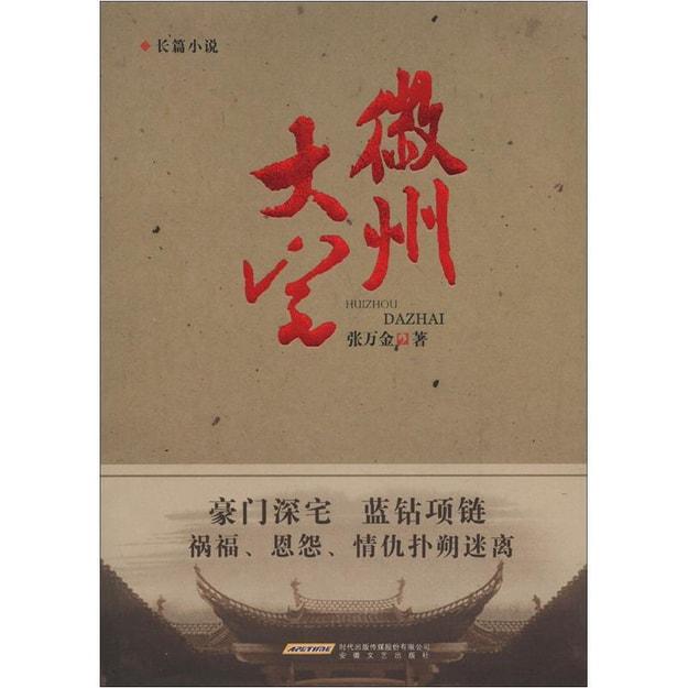商品详情 - 徽州大宅 - image  0