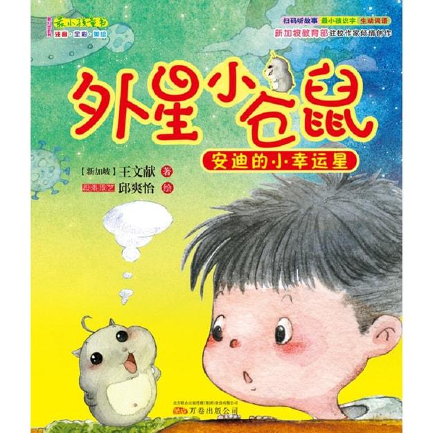 商品详情 - 最小孩童书 外星小仓鼠1:安迪的小幸运星 - image  0