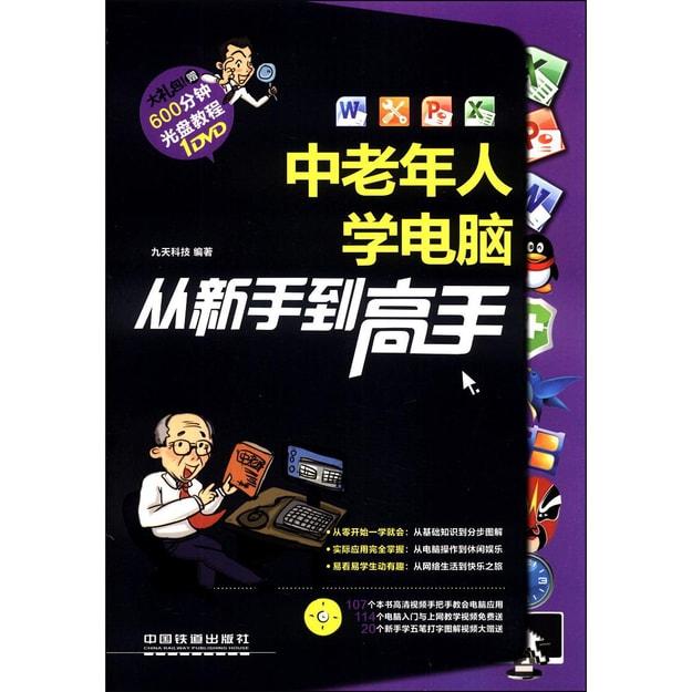 商品详情 - 中老年人学电脑从新手到高手(附DVD光盘1张) - image  0