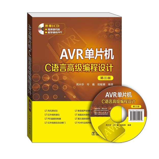 商品详情 - AVR单片机C语言高级编程设计(第三版) - image  0