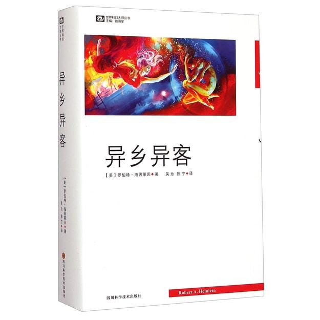 商品详情 - 世界科幻大师丛书:异乡异客 - image  0