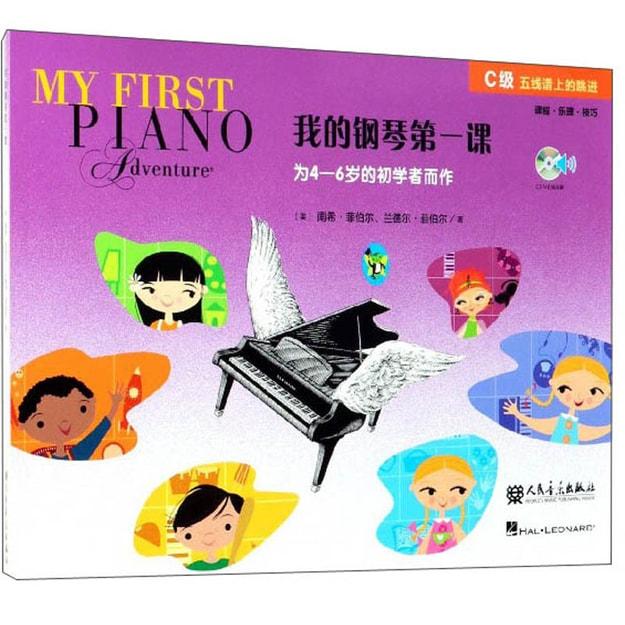 Product Detail - 我的钢琴第一课(C级 附光盘) - image 0