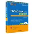 Photoshop CS6图像处理/72小时精通(附光盘)