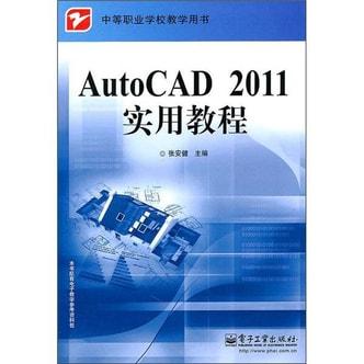 AutoCAD 2011实用教程