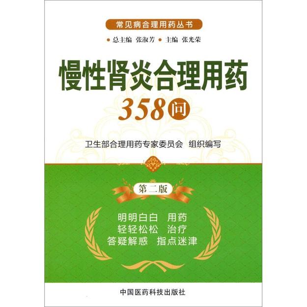商品详情 - 常见病合理用药丛书:慢性肾炎合理用药358问(第2版) - image  0