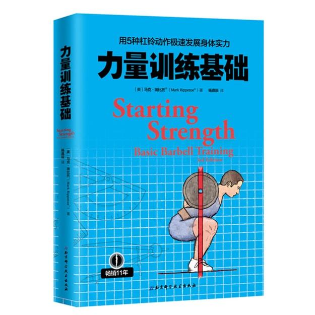 商品详情 - 用5种杠铃动作极速发展身体实力:力量训练基础 - image  0