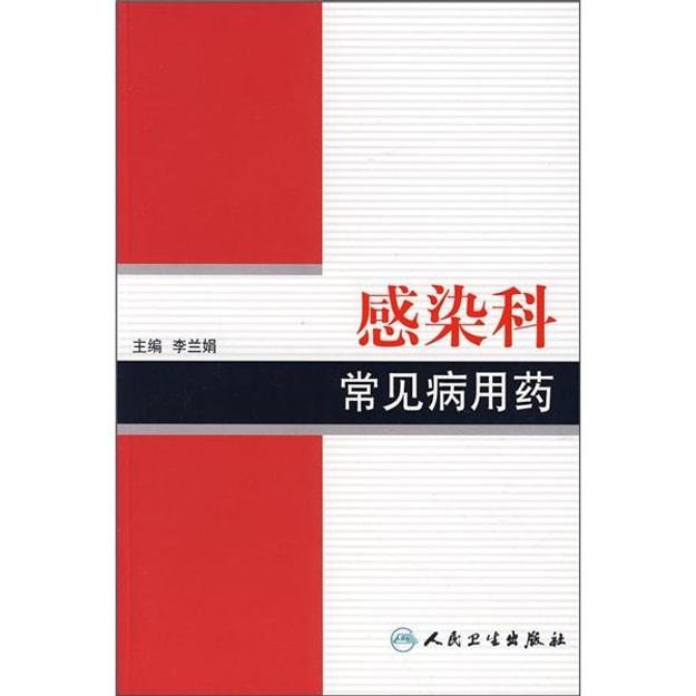 商品详情 - 常见病用药丛书·感染科常见病用药 - image  0