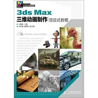 3ds Max三维动画制作项目式教程