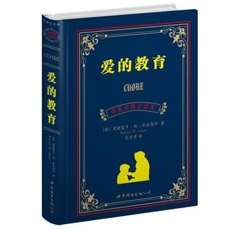 世界名著典藏系列:爱的教育(中英对照全译本)