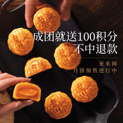 Only $0.01! HONG KONG MEI-XIM Lava Custard Mooncake 8pcs Pingo Lottery