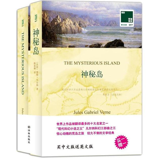 商品详情 - 双语译林:神秘岛(附英文原版书1本) - image  0