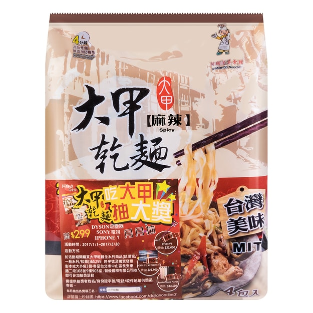 Product Detail - Dajia Noodles - Spicy Sauce 4-pack 440g - image 0