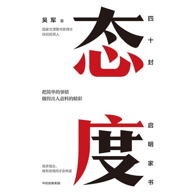 商品详情 - 态度:吴军博士新书 - image  0