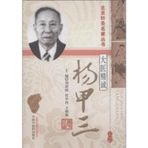 北京针灸名家丛书·大医精诚:杨甲三