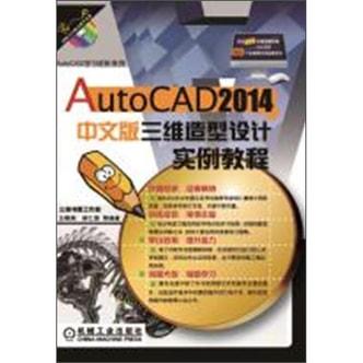 AutoCAD学习进阶系列:AutoCAD 2014中文版三维造型设计实例教程(附光盘)